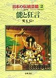 能と狂言 (日本の伝統芸能)