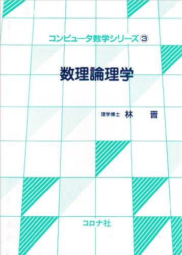 数理論理学 (コンピュータ数学シリーズ)
