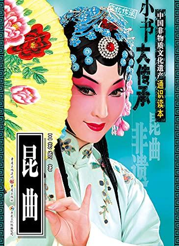 昆曲 (English Edition)
