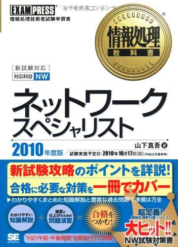 情報処理教科書 ネットワークスペシャリスト 2010年度版
