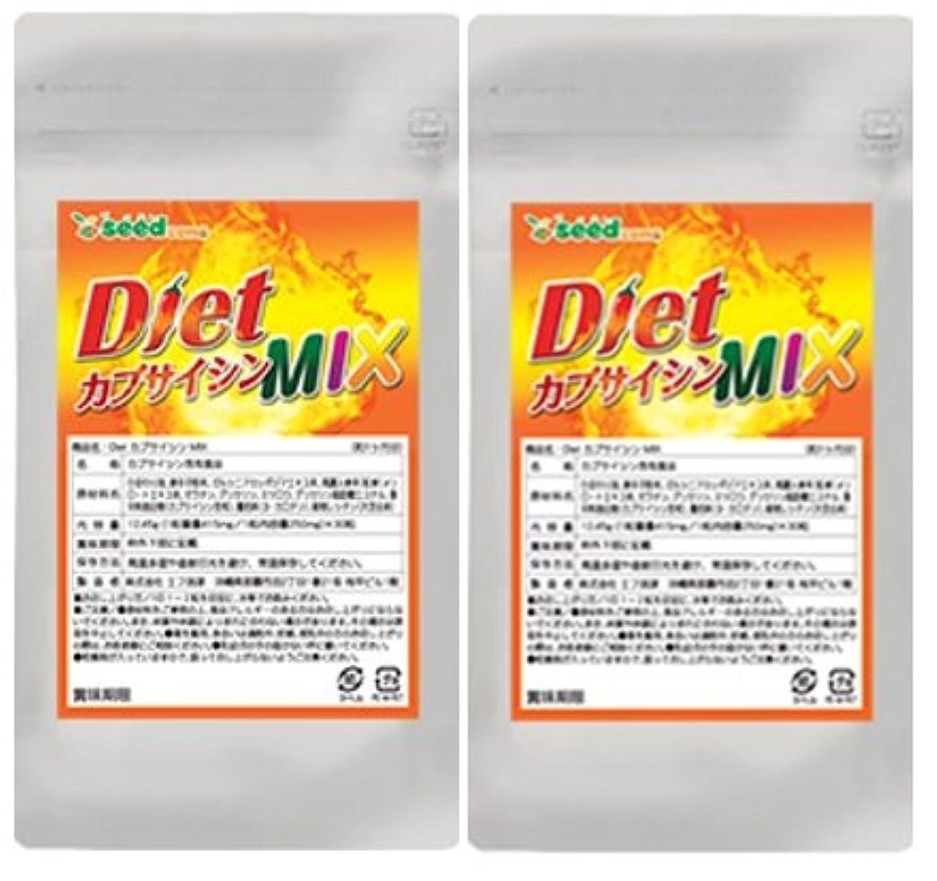 パースブラックボロウ変装一族【 seedcoms シードコムス 公式 】Diet カプサイシン MIX (約6ケ月分) メリロート、高麗人参もプラス