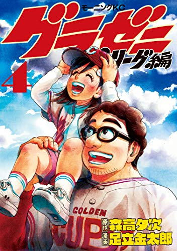 グラゼニ~パ・リーグ編~(4) (モーニングコミックス)
