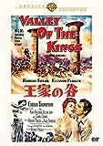 王家の谷[DVD]