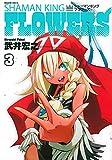 シャーマンキングFLOWERS(3) (マガジンエッジKC)