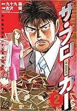 ザ・ブローカー 2―不可能を可能にする男の伝説 (プレイコミックシリーズ)