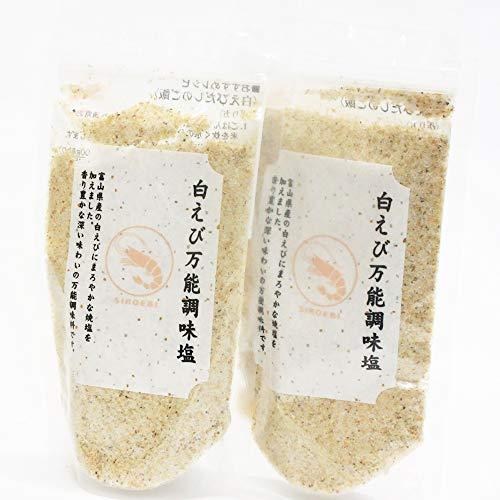 白えび 国産 万能調味塩 だし塩 110g × 2袋 出汁塩 調味料