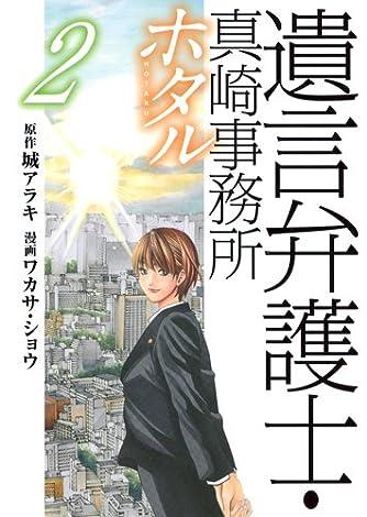 遺言弁護士・真崎事務所 ホタル 2 (ヤングジャンプコミックス)