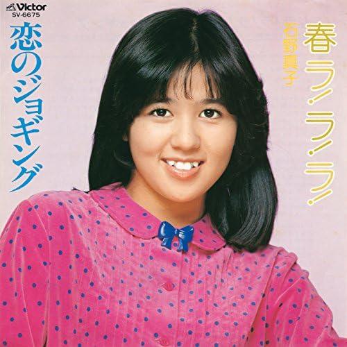 Mako Ishino