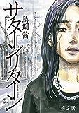 サターンリターン【単話】(2) (ビッグコミックス)