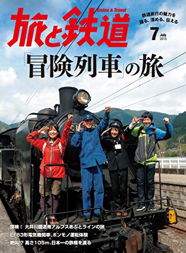 旅と鉄道 2015年 7月号 「冒険列車」の旅