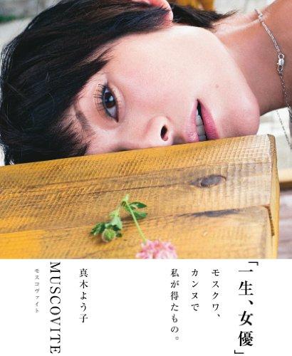 『真木よう子写真集 MUSCOVITE(モスコヴァイト)』の2枚目の画像