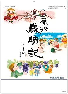 新日本カレンダー 2022年 カレンダー 壁掛け 風物歳時記 NK492