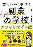KYOKO式しっかり学べる副業の学校[アフィリエイト編]