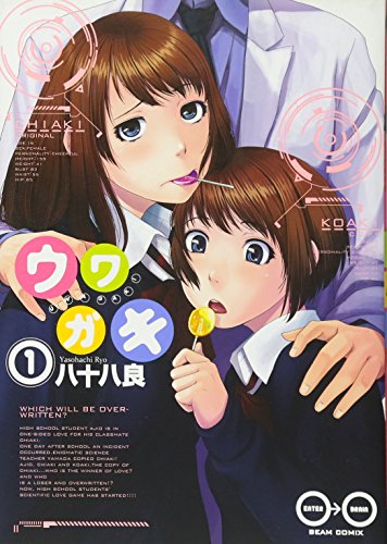 ウワガキ 1巻 (ビームコミックス) (BEAM COMIX)