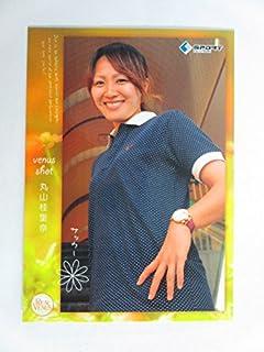 BBM2012リアルヴィーナス【レギュラーカード】03丸山桂里奈/サッカー