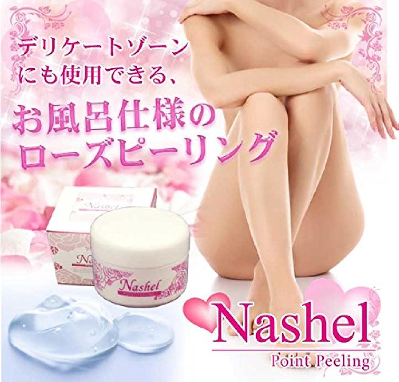 実質的風邪をひく区画Nashel point peeling(ナシェル ポイントピーリング)
