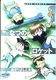 なつのロケット (Jets comics)