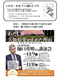 Inochi Mirai Ube news vol 21: We act to protect futures our children live safely (Japanese Edition)