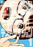 デッドデッドデーモンズデデデデデストラクション(1)【期間限定 無料お試し版】 (ビッグコミックス)