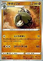 ポケモンカードゲーム剣盾 s1H シールド サダイジャ U ポケカ ソード&シールド 闘 1進化