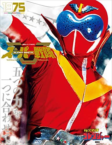 スーパー戦隊 Official Mook 20世紀 1975 秘密戦隊ゴレンジャー [雑誌] (講談社シリーズMOOK)