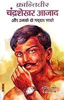 Chandrashekhar Azaad Aur Unke Do Gaddar Sathi