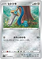ポケモンカードゲーム S5I 051/070 ヒトツキ 鋼 (C コモン) 拡張パック 一撃マスター