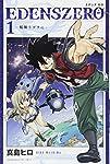 EDENS ZERO(1) (講談社コミックス)