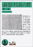 渦巻ける烏の群―他三編 (岩波文庫 緑 80-1)