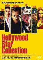 ハリウッドスターコレクション [DVD]