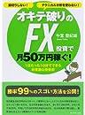 損切りしない!テクニカル分析を使わない! オキテ破りのFX投資で月50万円稼ぐ!