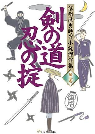 剣の道 忍の掟 (信州歴史時代小説傑作集 第 3巻)