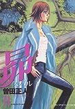 昴(11) (ビッグコミックス)