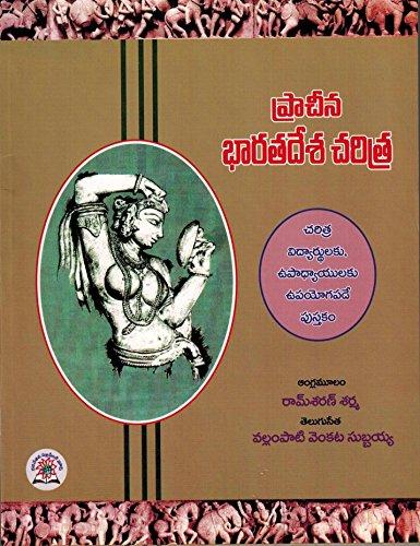 Ancient India [ TELUGU MEDIUM ]