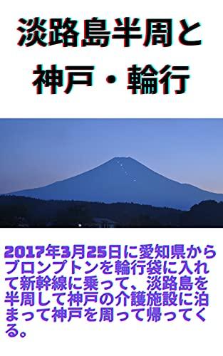 淡路島半周と神戸・輪行
