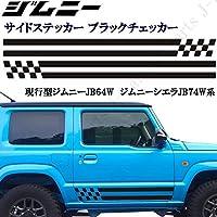 現行型ジムニー JB64W ジムニーシエラ JB74W系 専用設計 サイドデカール サイドシール ステッカー ブラックチェッカーデザイン