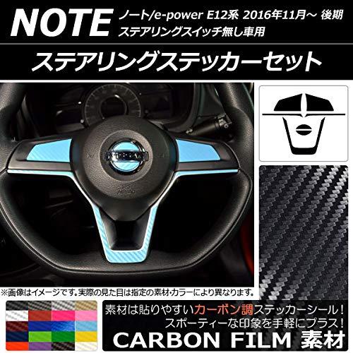 AP ステアリングステッカーセット カーボン調 ニッサン ノート/ノートe-power E12系 後期 ステアリングスイッチ無し車用 2016年11月〜 パープル AP-CF3334-PU