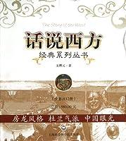 话说西方 文聘元 上海社会科学院出版社有限公司 9787807453710