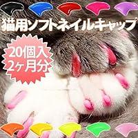 猫用ソフトネイルキャップ(ネイルカバー)20個セット(専用接着剤&説明書付き)ブラック Lサイズ