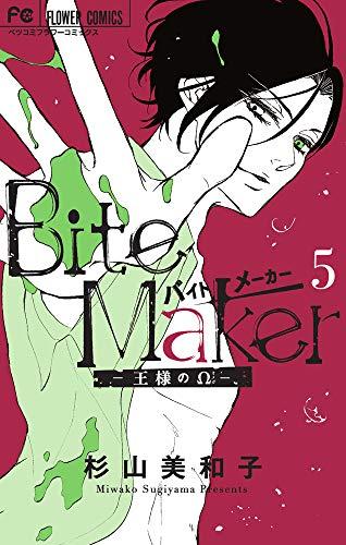 Bite Maker 5 アクリルスタンド&シール付き限定版 (Betsucomiフラワーコミックス)