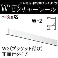 ピクチャーレール W2工事用セット ~3m迄オーダーサイズ ホワイト 正面付 ブラケット付けタイプ