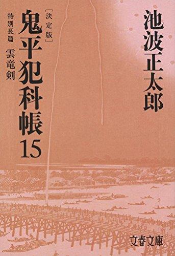 決定版 鬼平犯科帳 (15)  特別長篇 雲竜剣(文春文庫)