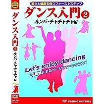 ダンス入門 2 ルンバ チャチャチャ 編 TMW-067 [DVD]