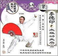 李徳印 太極 功夫扇 上下組 (武術・太極拳・気功・中国語版DVD)