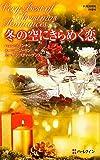 冬の空にきらめく恋 (クリスマス・ロマンスVB)