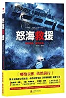 The Finest Hours (Chinese Edition)