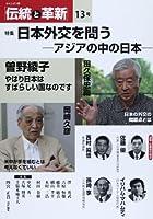 オピニオン誌「伝統と革新」〈13号〉特集日本外交を問う―アジアの中の日本
