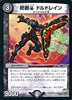デュエルマスターズ/DMR-23/052/C/終断β ドルドレイン