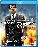 ワールド・イズ・ノット・イナフ [AmazonDVDコレクション] [Blu-ray]