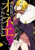 魔法使いオネエと下心0のお茶会 (ZERO-SUMコミックス)